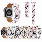 蘋果 Apple Watch 1234代 水彩塗鴉風錶帶 蘋果錶帶