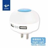 USEE 三段觸控式夜燈旅充 UWT 234L-7
