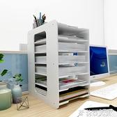 文件架多層資料辦公用品收納分類辦公桌面收納盒置物收納盒分層 茱莉亞
