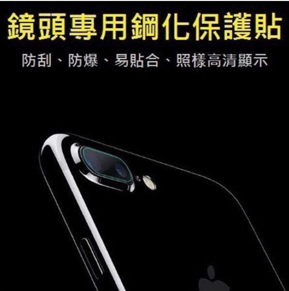 【TG】iPhone7 鏡頭鋼化膜 iPhone7plus 後背攝像頭膜 iphone Xs max XR防塵手機鏡頭膜