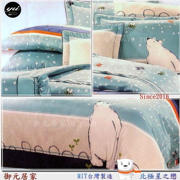 5尺/6尺 均一價  五件式床罩組【北極星之戀】(水藍)御元居家˙MIT