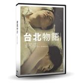 【停看聽音響唱片】【DVD】台北物語