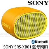 SONY SRS-XB01 黃色 防水藍牙喇叭 (免運 台灣索尼公司貨) EXTRA BASS 黃 迷你 無線喇叭