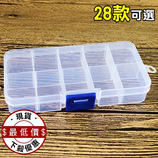收納盒 首飾盒 十格 零件盒 多格 分格 材料盒 自由組合 飾品 藥盒 可拆卸透明收納盒【Z228】MY COLOR