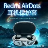 小米紅米Redmi airdots耳機保護套 真藍芽無線耳機矽膠套防摔殼 七夕禮物
