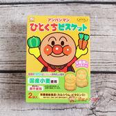 不二家_幼兒麵包超人蔬果餅72g【0224零食團購】4902555132433