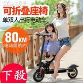 電動滑板車成人迷你折疊電動車自行車小型電瓶車代步車YXS「七色堇」