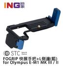 【24期0利率】STC FOGRIP 快展手把+垂直底座(藍色) for Olympus E-M1 Mark III / II 手柄 EM1 mk III / II