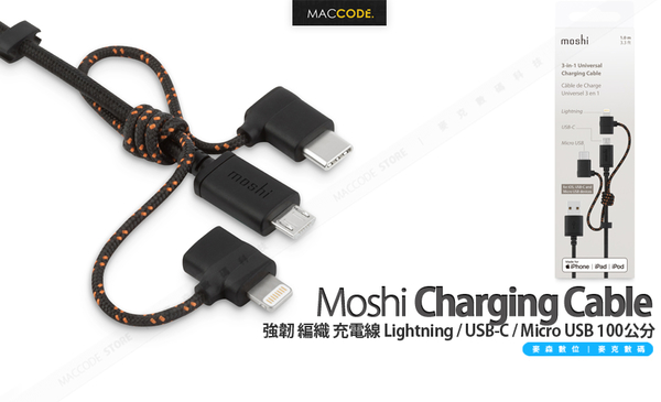 Moshi 3 合 1 強韌 編織 充電線 Lightning / USB-C / Micro USB 100公分