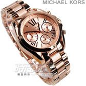 Michael Kors 羅馬玫瑰金色數字三眼多功能計時碼錶 不銹鋼帶女錶 國際精品錶 MK5799