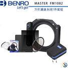 ★百諾展示中心★BENRO百諾 MASTER FM1082系列方形濾鏡系統套組