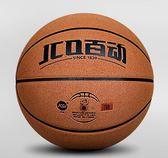 百動籃球室外耐磨牛皮質感真皮手感軟皮7號黑色學生翻毛藍球【無趣工社】