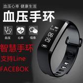 M2智慧手環心率測血氧睡眠監測老人健康手錶防水計步智慧手環 生活主義
