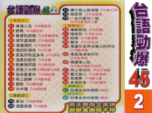 台語勁爆 45 第二輯 CD  (音樂影片購)