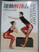 【書寶二手書T6/體育_YJR】運動解剖書ANATOMY of EXERCISE_莫納夏