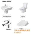 【麗室衛浴】AMERICAN STANDARD 美標超值組合優惠專案A 雙體馬桶 + 短腳柱面盆+ 單槍面盆龍頭