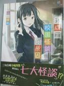 【書寶二手書T3/一般小說_LLY】我成了校園怪談的原因 (全)_小川晴央