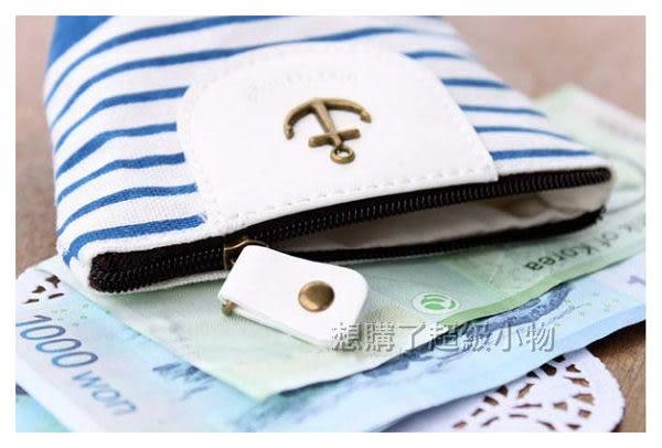 【想購了超級小物】海軍風零錢包 / 零錢收納包 /  韓國熱銷小物