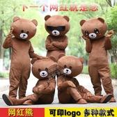 網紅熊裝玩偶服傳單熊卡通人偶服裝成人行走裝熊本熊道具服抖音熊『小宅妮時尚』