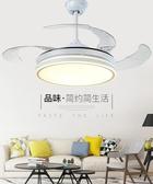 吊扇燈-隱形風扇吊燈智慧變頻節能自然風客廳臥室餐廳吊扇燈簡約現代燈具 完美情人館YXS