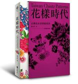 (二手書)花樣時代:台灣花布美學新視界+專業圖庫光碟(盒裝版)