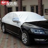 汽車全自動車衣防曬車罩隔熱車用遮陽窗簾防雨加厚通用 魔法街