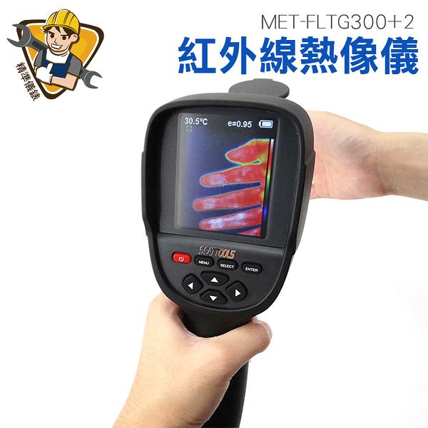 紅外線測溫槍 紅外線熱像儀 紅外線測溫儀 查漏神器 彩色顯示 漏水 MET-FLTG300+2《精準儀錶旗艦店》