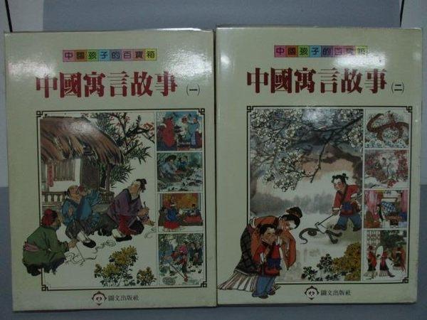 【書寶二手書T7/少年童書_WFB】中國孩子的百寶箱-中國寓言故事_1&2冊合售