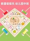 吸吸樂觀察力專注幼稚園 數學區域材料投放棋類游戲兒童玩教具【君來佳選】