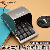防窺筆記本電腦數字小鍵盤 USB有線外接輕薄迷你收銀機密碼輸入器 【優樂美】