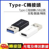 USB3.0公轉Type C母轉接頭轉換頭轉接器