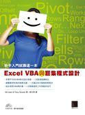 (二手書)Excel VBA與巨集程式設計:新手入門就靠這一本