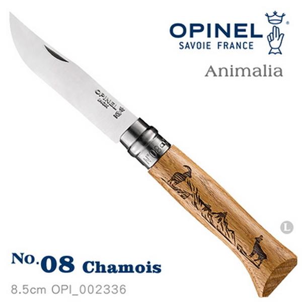 法國OPINEL N°08 Animalia 2019 野生動物系列(公司貨)#002336(羚羊雕刻)