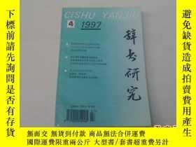二手書博民逛書店罕見辭書研究(1997年第4期)18829 辭書研究編輯部編輯