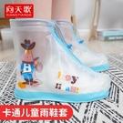 兒童雨鞋防水套男童耐磨加厚透明可愛雨鞋套卡通時尚防滑鞋底女童 樂活生活館