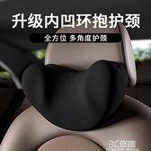 汽車頭枕護頸枕車用車座椅夏季車載靠頸枕頭靠枕高檔記憶棉頸椎枕 3C優購