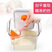 寶寶奶粉罐密封罐防潮便攜奶粉盒大容量 LQ5875『小美日記』