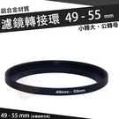【小咖龍】 濾鏡轉接環 49mm - 55mm 鋁合金材質 49 - 55 mm 小轉大 轉接環 公-母 49轉55mm 保護鏡轉接環