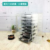 透明壓克力 桌上型多功能抽屜式收納盒#1645 壓克力收納 美妝居家珠寶項鍊【美的空間】