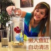 魚缸 烏龜缸 自潔生態魚缸塑料免換水創意懶人桌面造型擺設個性小型透明仿玻璃