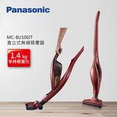 【領卷再折】Panasonic 國際牌 無線直立手持二合一吸塵器 MC-BU100JT-R BU100JT 公司貨