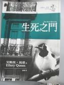 【書寶二手書T2/翻譯小說_IGI】生死之門_艾勒里昆恩, 紀暉