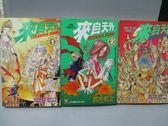 【書寶二手書T5/漫畫書_JAP】來自天外_全3集合售_武井宏之