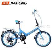 20寸zxc變速單速折疊自行車單車減震自行車成人男女式學生車igo   良品鋪子