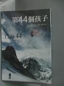 【書寶二手書T9/翻譯小說_MMQ】第44個孩子_陳宗琛, 湯姆.羅伯.史密斯