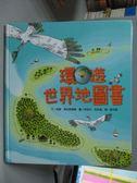 【書寶二手書T3/少年童書_QHR】環遊世界地圖書_班華.德拉朗德爾
