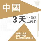 現貨 中國通用 3天 中國移動電信  4G 不降速 免翻牆 免開通 免設定 網路卡 網卡 上網卡