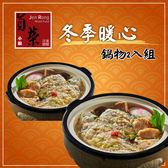 貞榮小館.芋香鯧魚炊粉煲二入組(1460g/包,共二包)