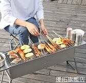 家用木炭燒烤爐烤肉爐戶外燒烤架架子野外碳烤爐烤架小型烤爐用具 優拓