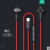 入耳式耳機適用于一加typec版接口8pro安卓手機7入耳式有線耳機子七7t扁口扁頭